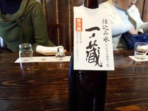 ichinokura9.jpg
